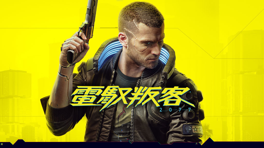 遊戲場景的動畫拼集,後面是 V 拿著槍及網絡效果