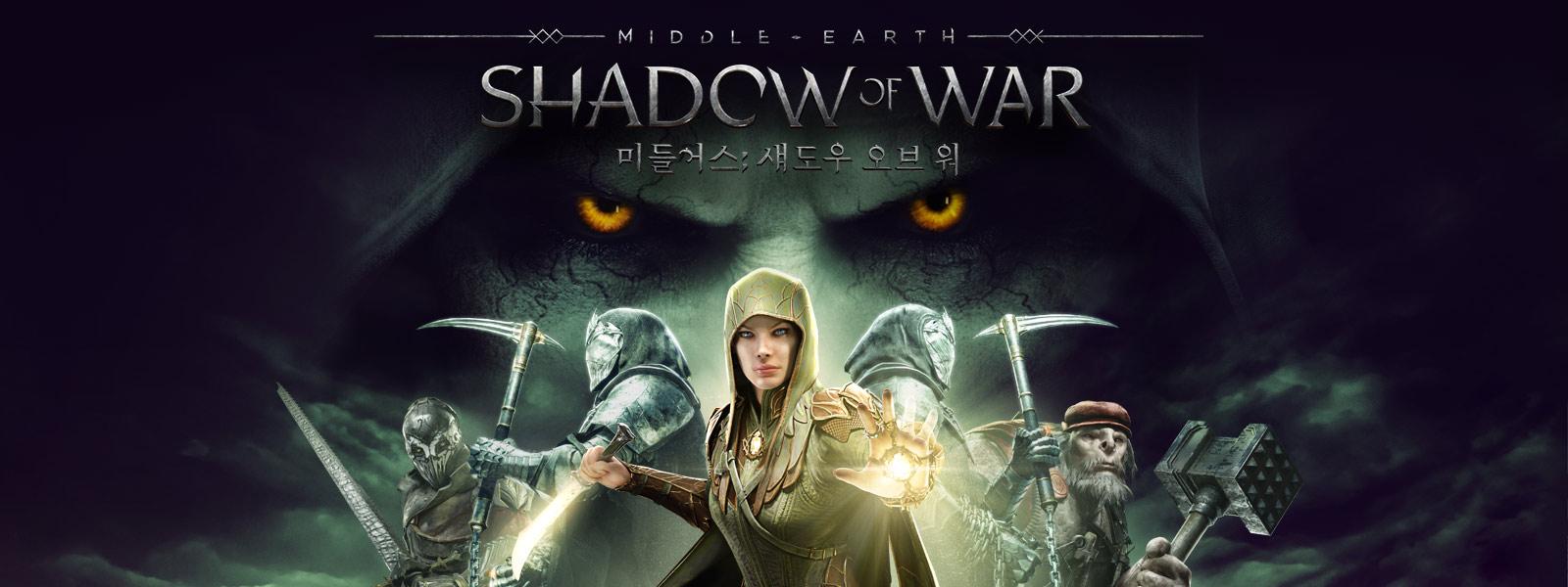 미들 어스: 섀도우 오브 워. 거대하고 공포스러운 눈 아래에서 4명의 캐릭터를 마주 보고 서 있는 엘타리엘