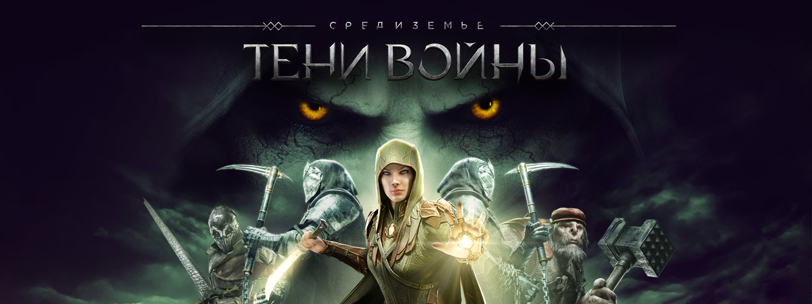 Средиземье: Тени войны, Элтариэль смотрит вперед, стоя перед четырьмя персонажами с большими глазами, смотрящими вверх