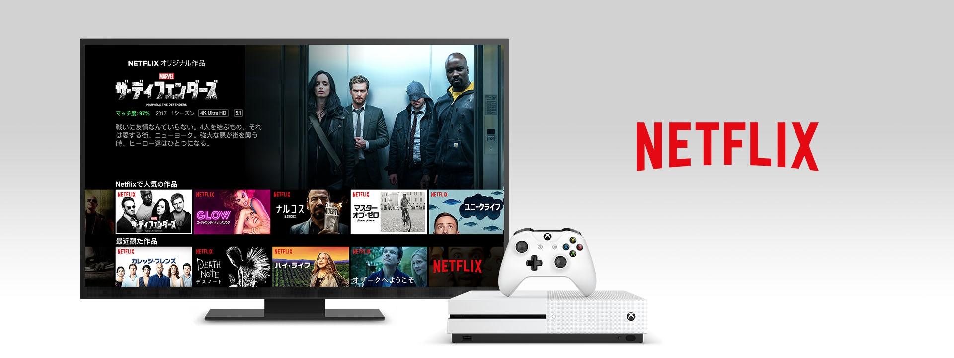 Xbox One 版 Netflix