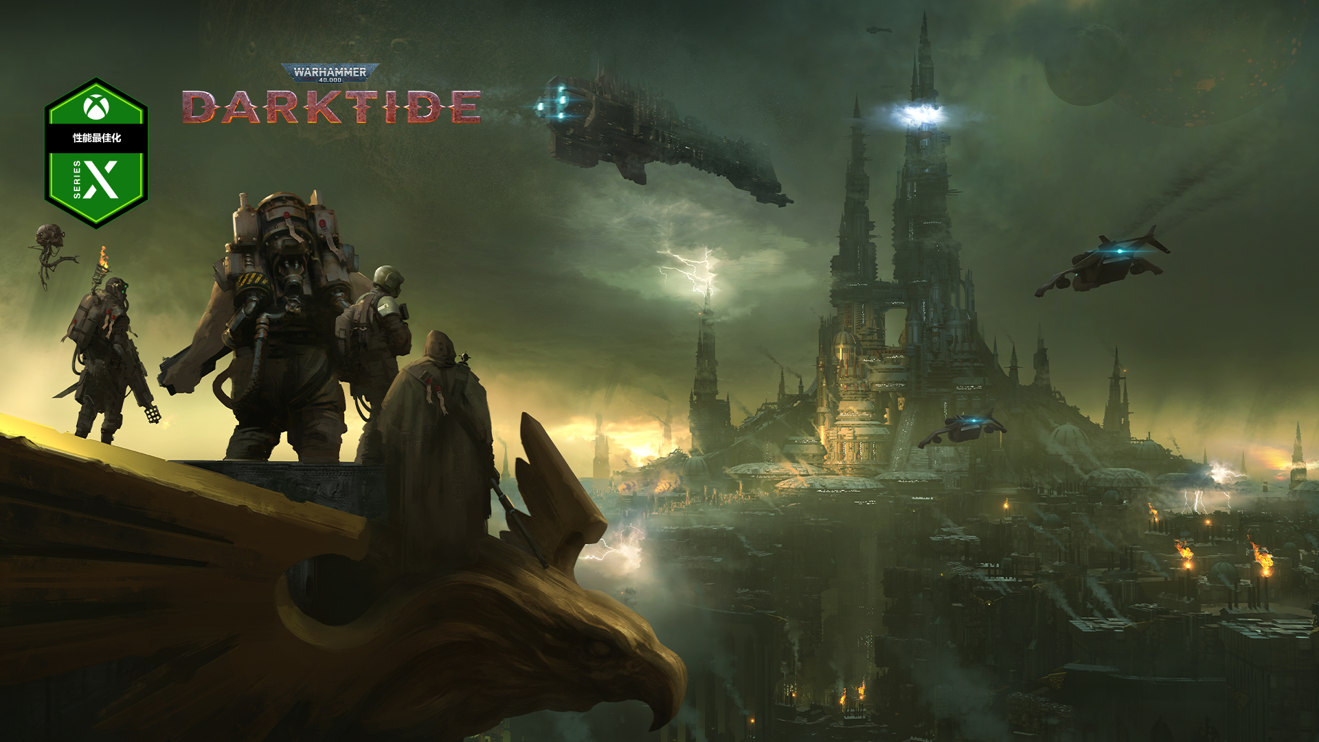 Series X 性能最佳化,Warhammer 40,000 Darktide,一群角色俯瞰籠罩在霧中的城市。