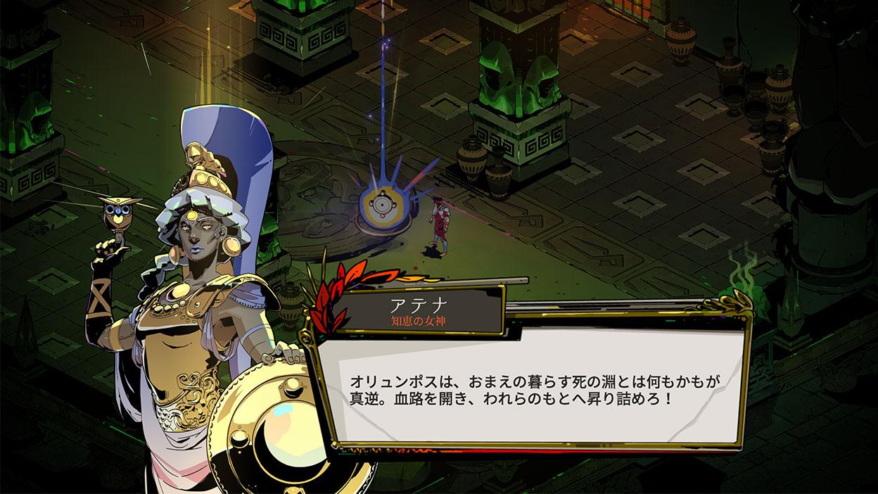 ゲーム『Hades』のスクリーンショット。