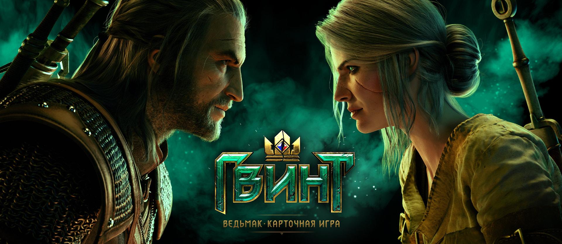«ГВИНТ: Ведьмак», карточная игра. Вид сбоку на Геральта и Цири, стоящих лицом к лицу