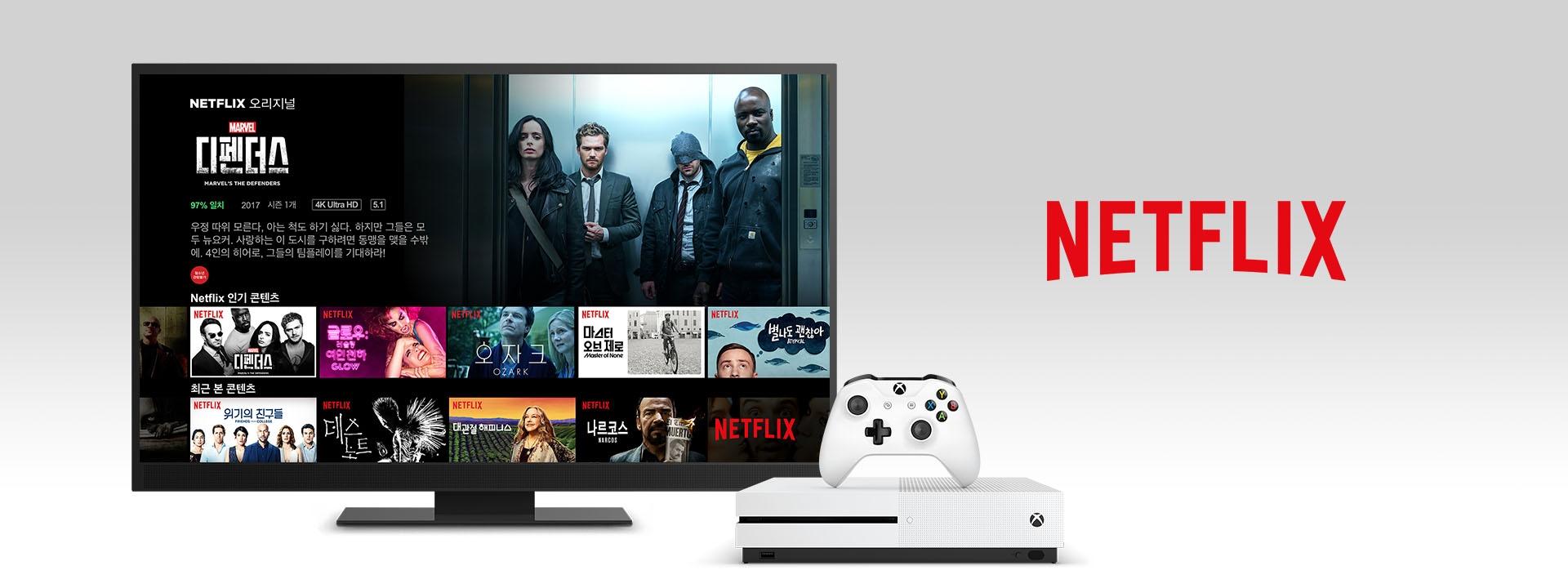 Xbox One으로 즐기는 넷플릭스