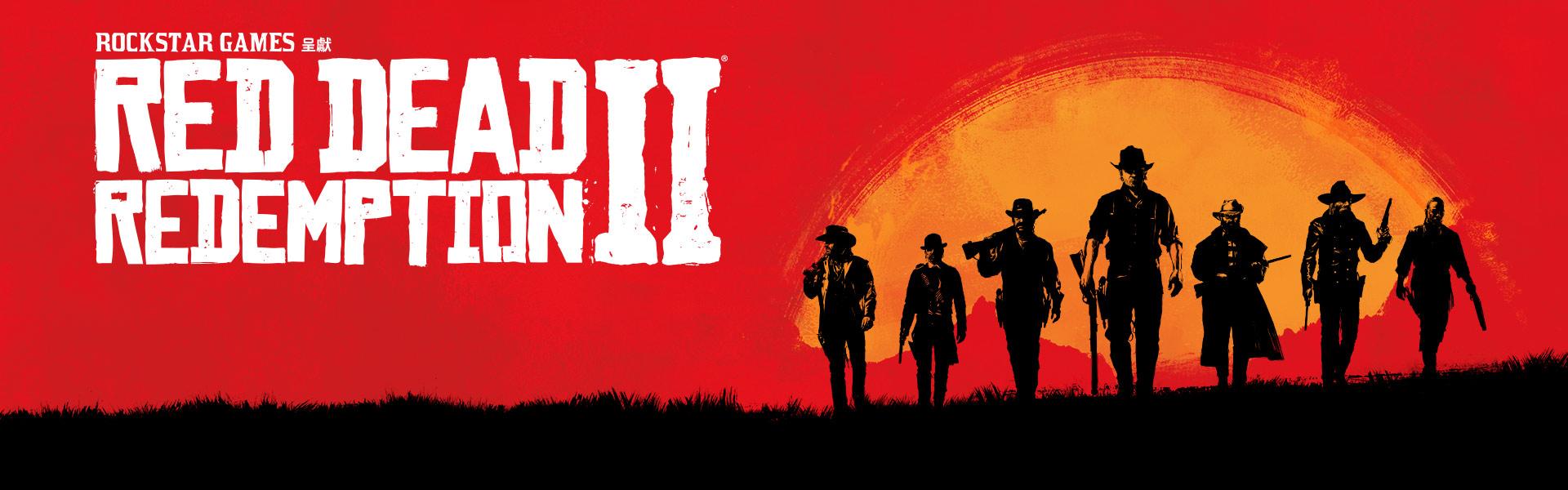 Red Dead Redemption 2 主圖