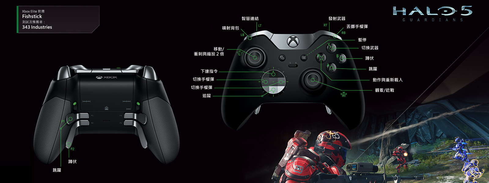 Halo 5 – Fishstick Elite 配對功能