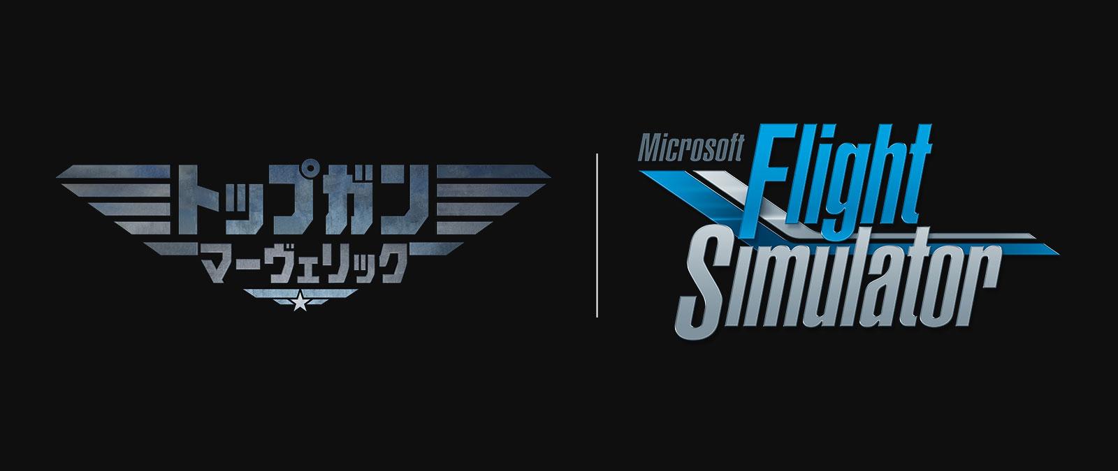 『Microsoft Flight Simulator』のロゴと『Top Gun』のロゴ