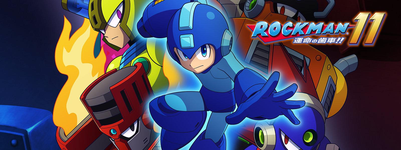 ロックマン 11、ロボットマスターズのコラージュを背景に、ロックマンがロックバスターを構えている