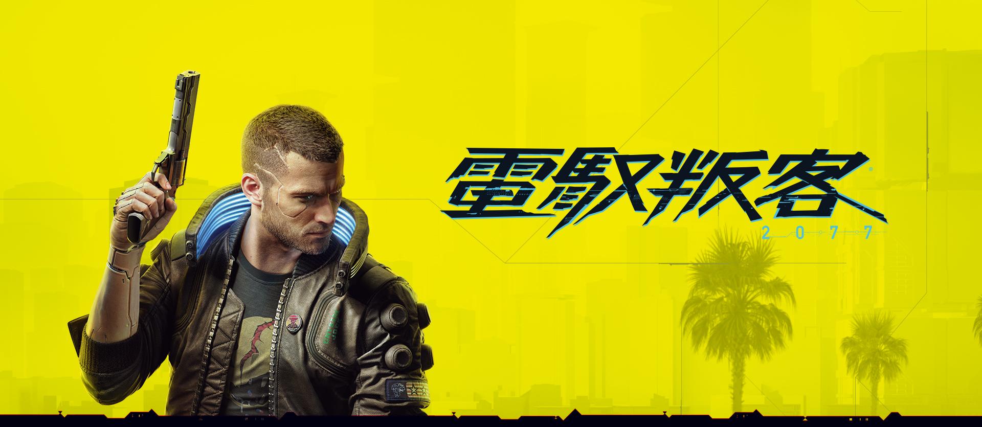 《電馭叛客 2077》角色拿著手槍,標誌在旁邊展開的動畫