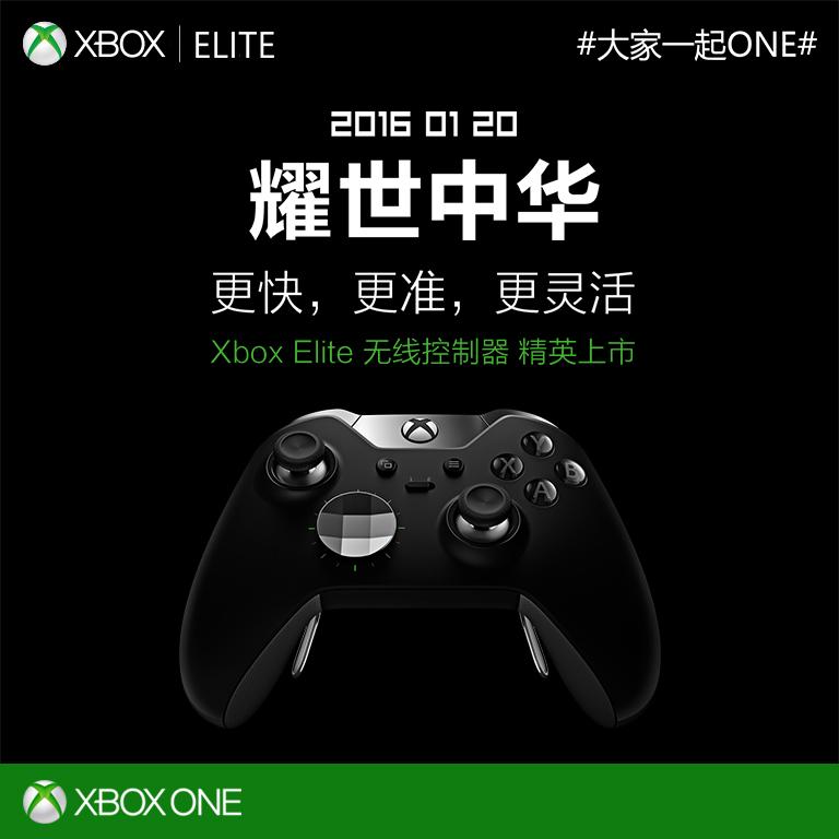 Xbox精英手柄