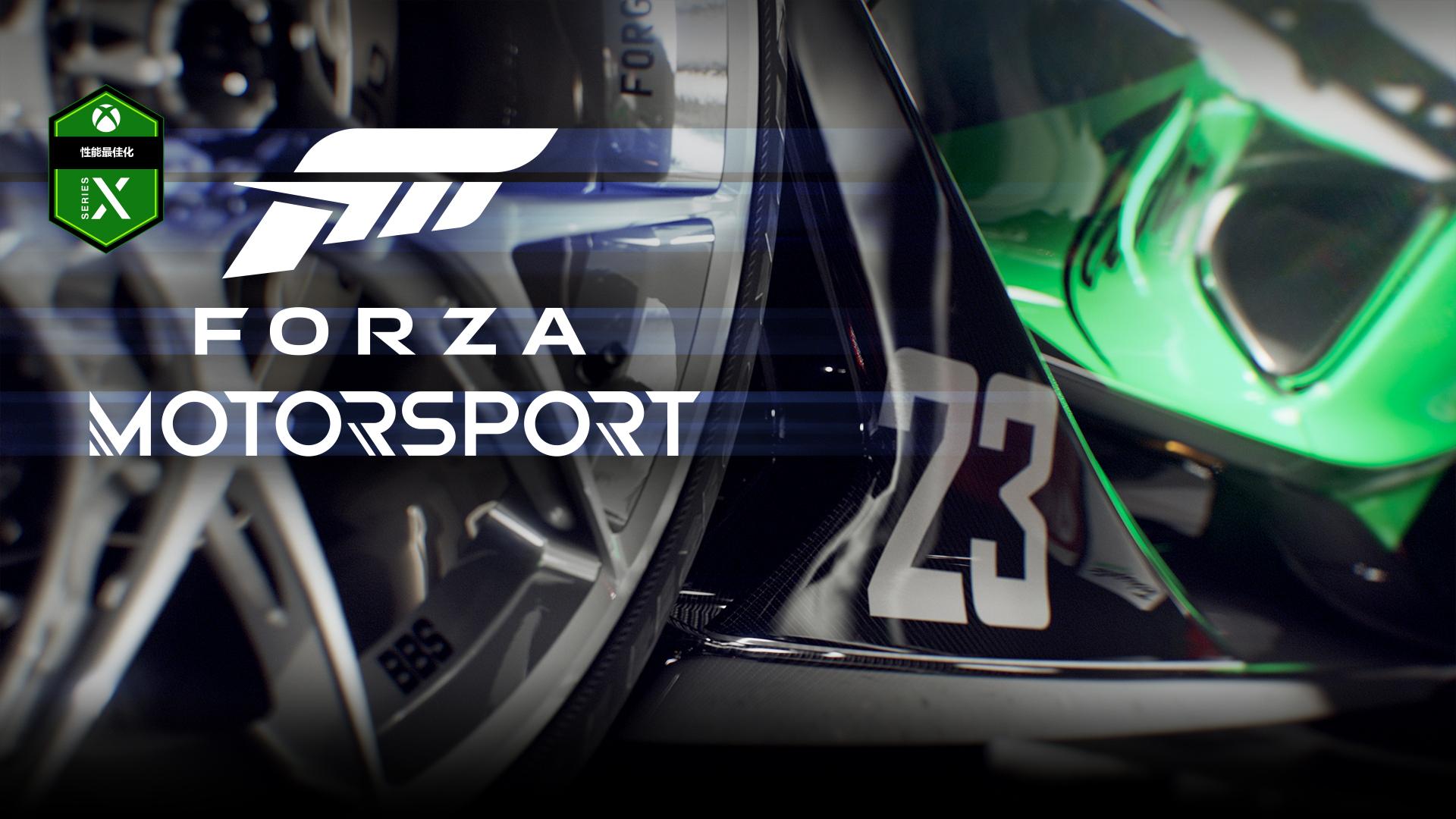Xbox Series X 性能最佳化,Forza Motorsport,輪子的特寫
