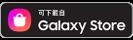 下載來源 Galaxy Store,Samsung galaxy 圖示