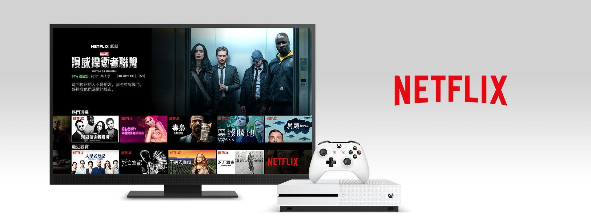 Netflix 在 Xbox One 推出