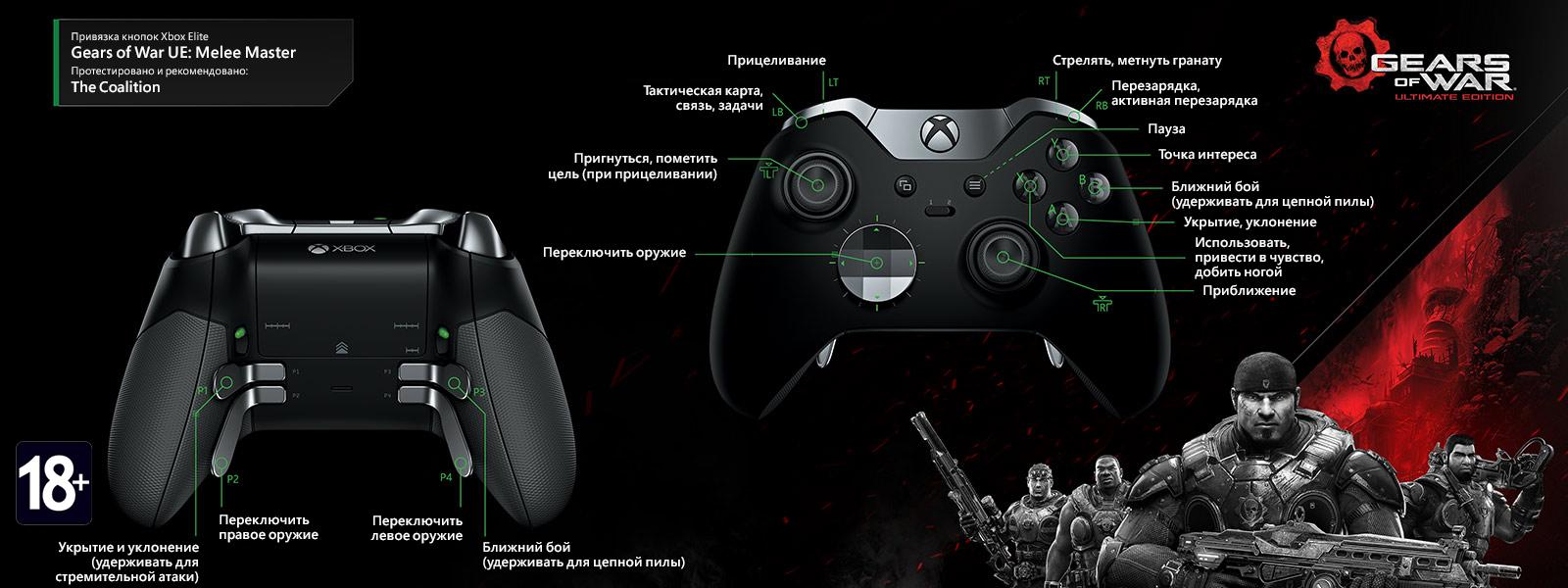 Gears of War: Ultimate Edition — раскладка для мастеров ближнего боя для мультиплеера под геймпад Elite
