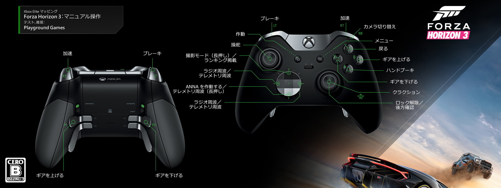 Forza Horizon 3 - マニュアル トランスミッション Elite マッピング