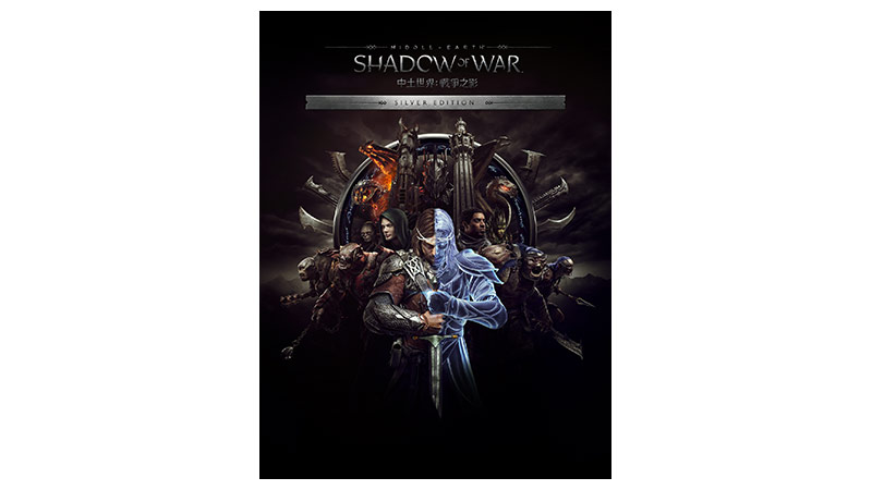 Middle-earth: Shadow of War 銀裝版