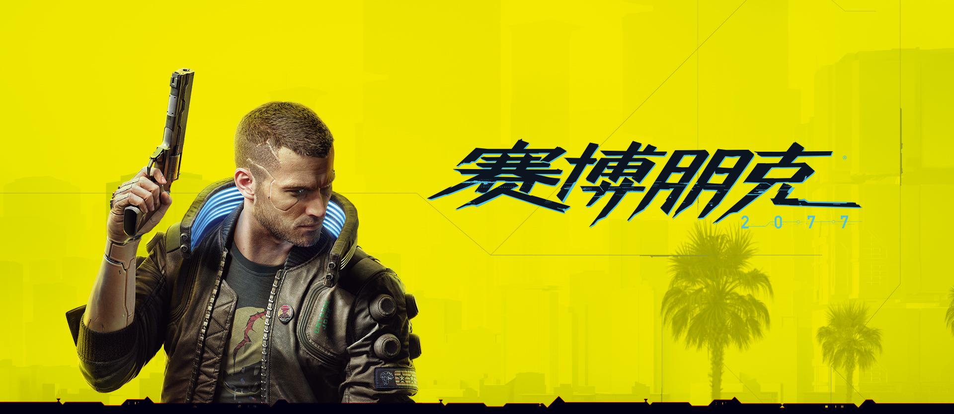 《赛博朋克 2077》角色与手枪作为徽标滚动的动画