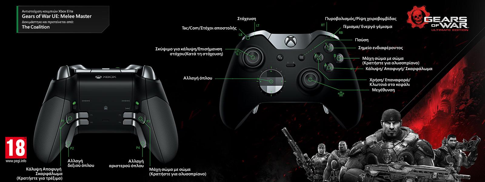 Gears of Wars Ultimate Edition – Χαρτογράφηση Melee Master Multiplayer Elite