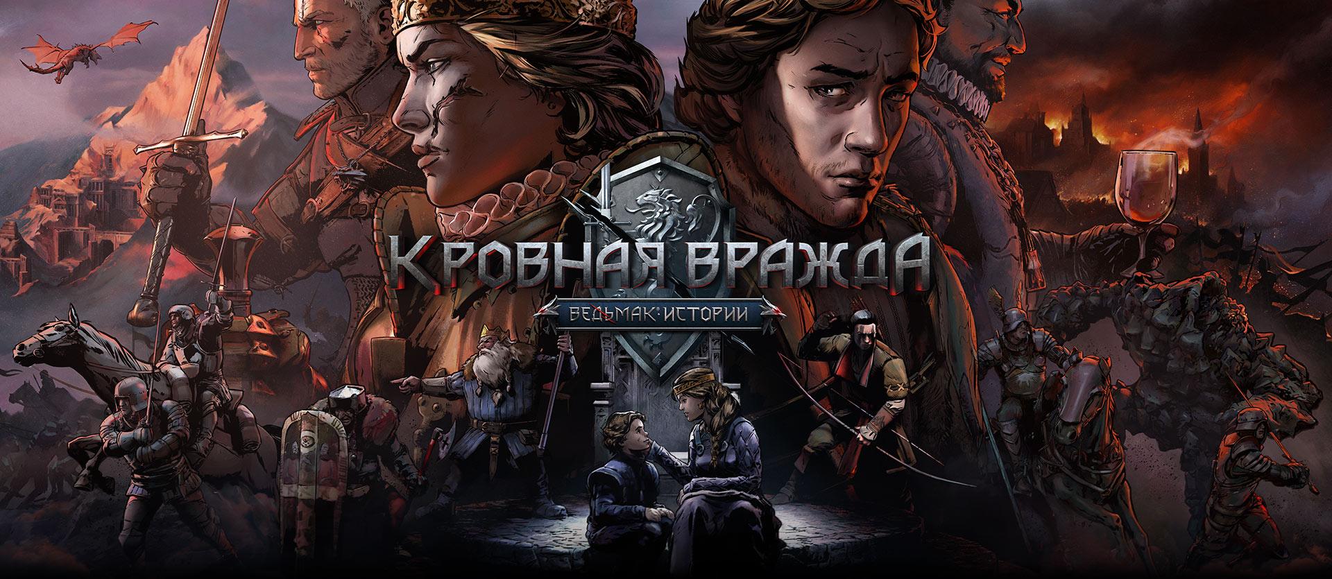 Кровная вражда: Ведьмак. Истории, изображение в стиле комиксов двух армий с их командирами с каждой стороны