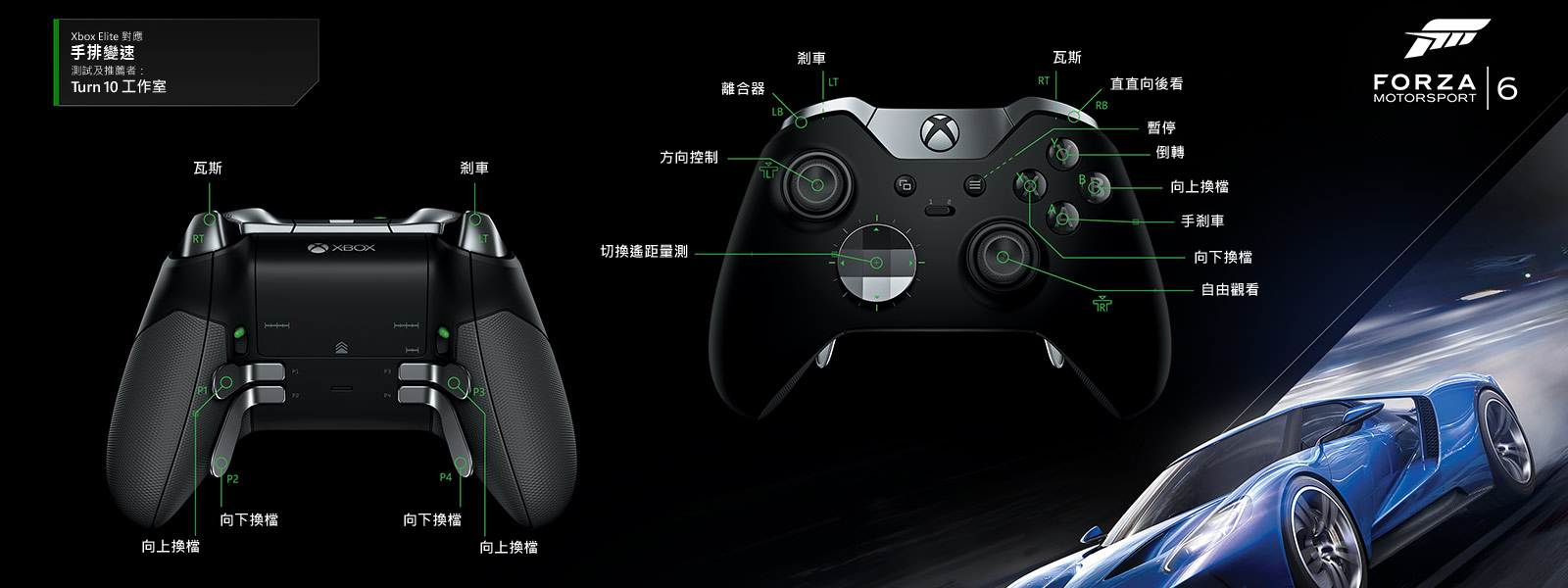Forza Motorsport 6 – Manual Transmission Elite 配對功能