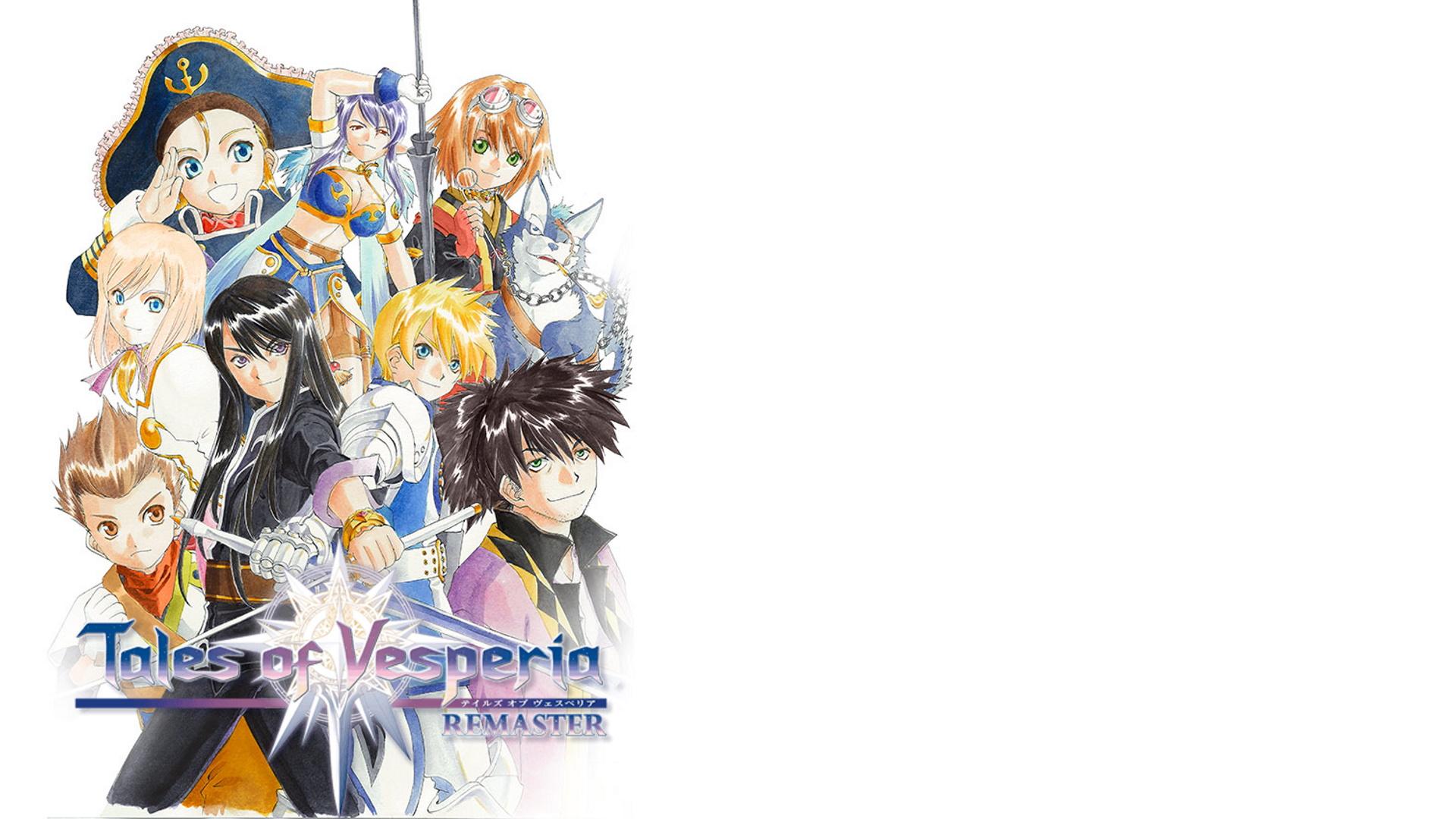 「テイルズ オブ ヴェスペリア REMASTER」、近くに集まっているプレイ可能なキャラクターの一団。