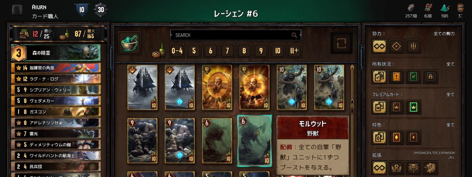 プレイヤーはデッキビルダーでデッキを作りながらカードをハイライトします