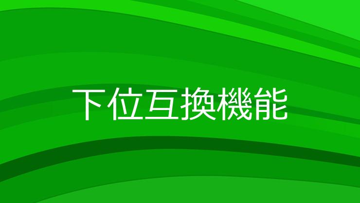 Xbox ゲーム下位互換性のロゴ