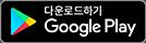 Google Play 스토어 배지