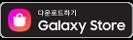 삼성 Galaxy Store 로고 및 텍스트 읽기 버튼이 있는 Galaxy Store에서 사용 가능
