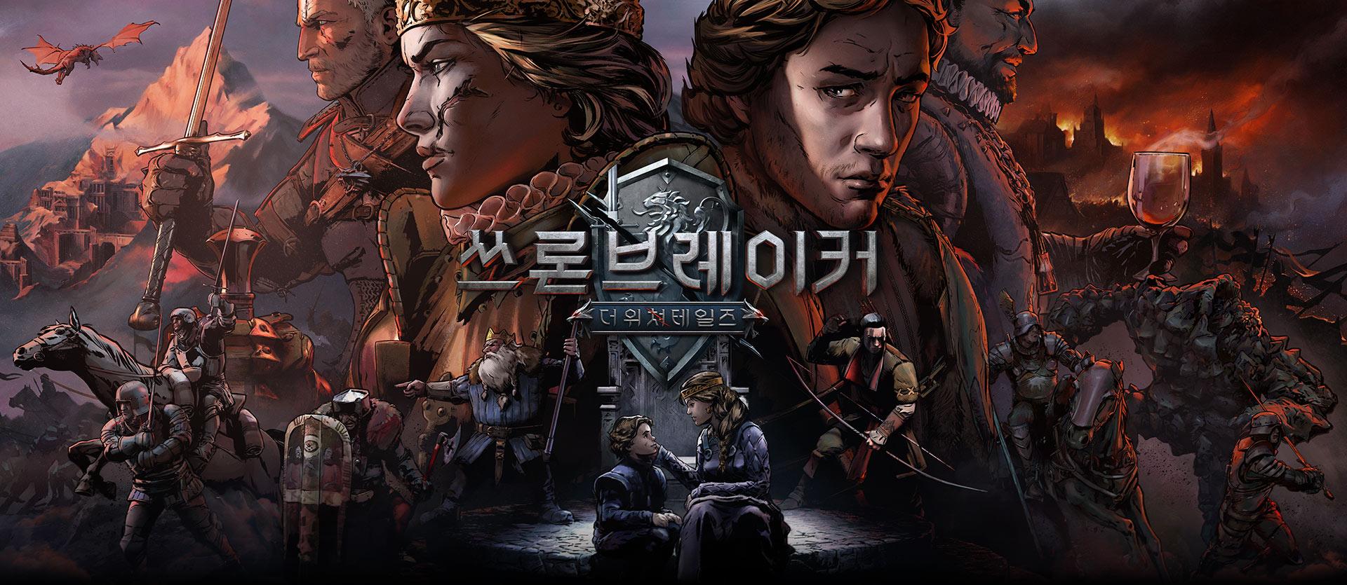 쓰론브레이커: 양쪽에 자리잡은 두 군대와 각 리더가 만화책 스타일로 표현된 더 위쳐 테일즈 이미지