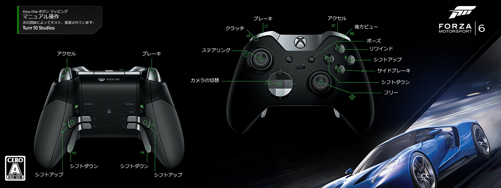 Forza Motorsport 6 - マニュアル トランスミッション Elite マッピング